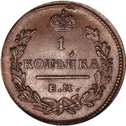 Монета 1 копейка 1830 года Николая I - реверс