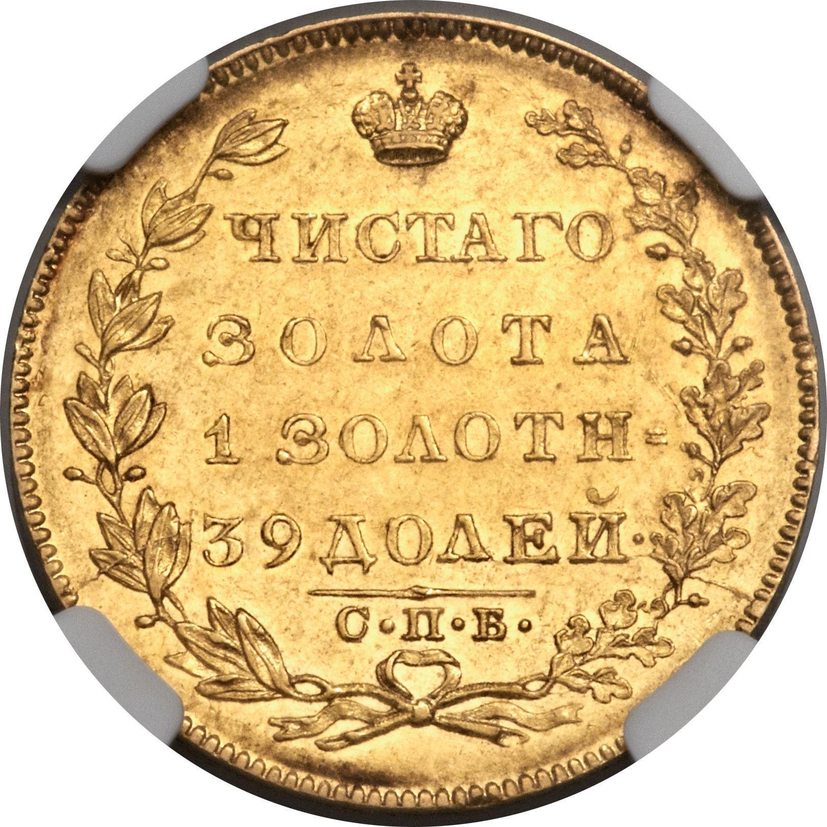 Монета 5 рублей 1831 года Николая I - реверс