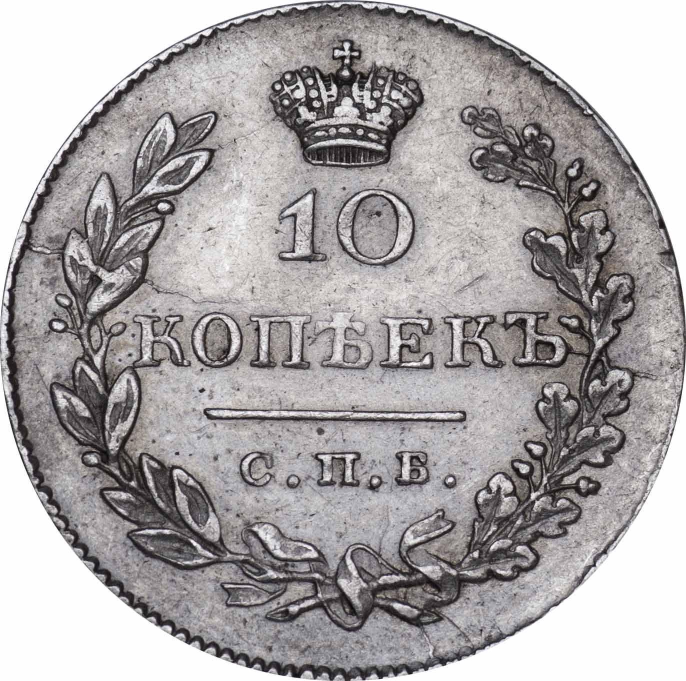 Монета 10 копеек 1831 года Николая I - реверс