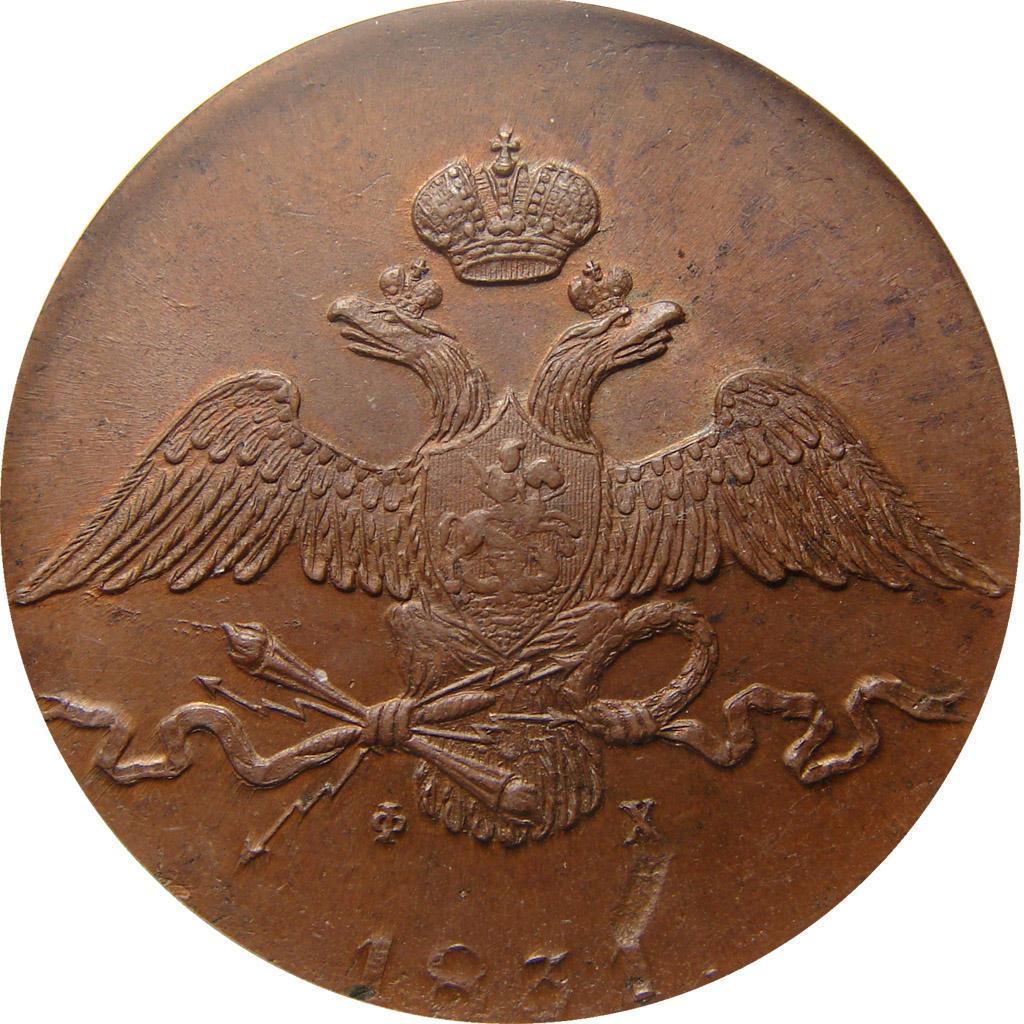 Монета 10 копеек 1831 года Николая I - аверс