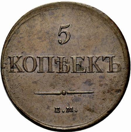 Монета 5 копеек 1830 года Николая I (медь) - реверс