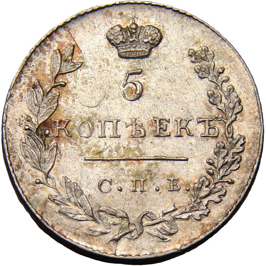 Монета 5 копеек 1831 года Николая I (серебро) - реверс