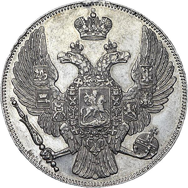 Монета 12 рублей 1832 года Николая I - аверс