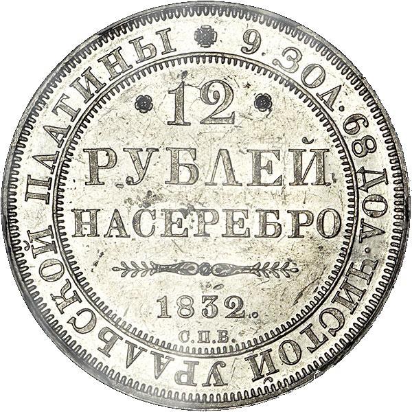 Монета 6 рублей 1832 года Николая I - реверс