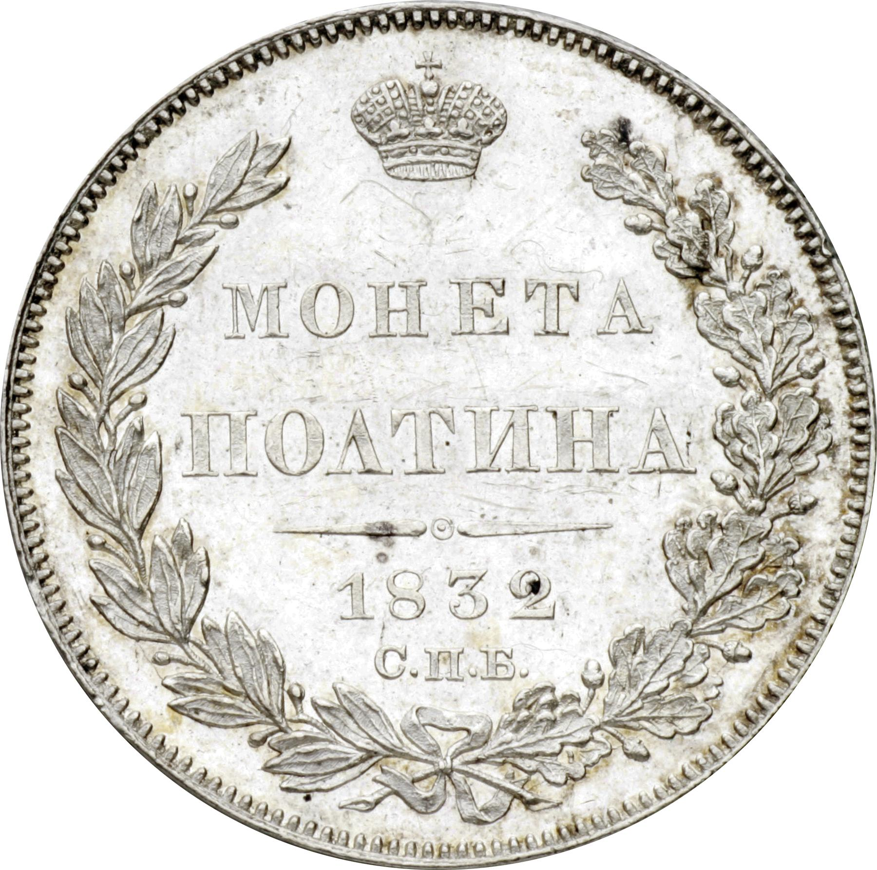 Монета Полтина 1832 года Николая I - реверс