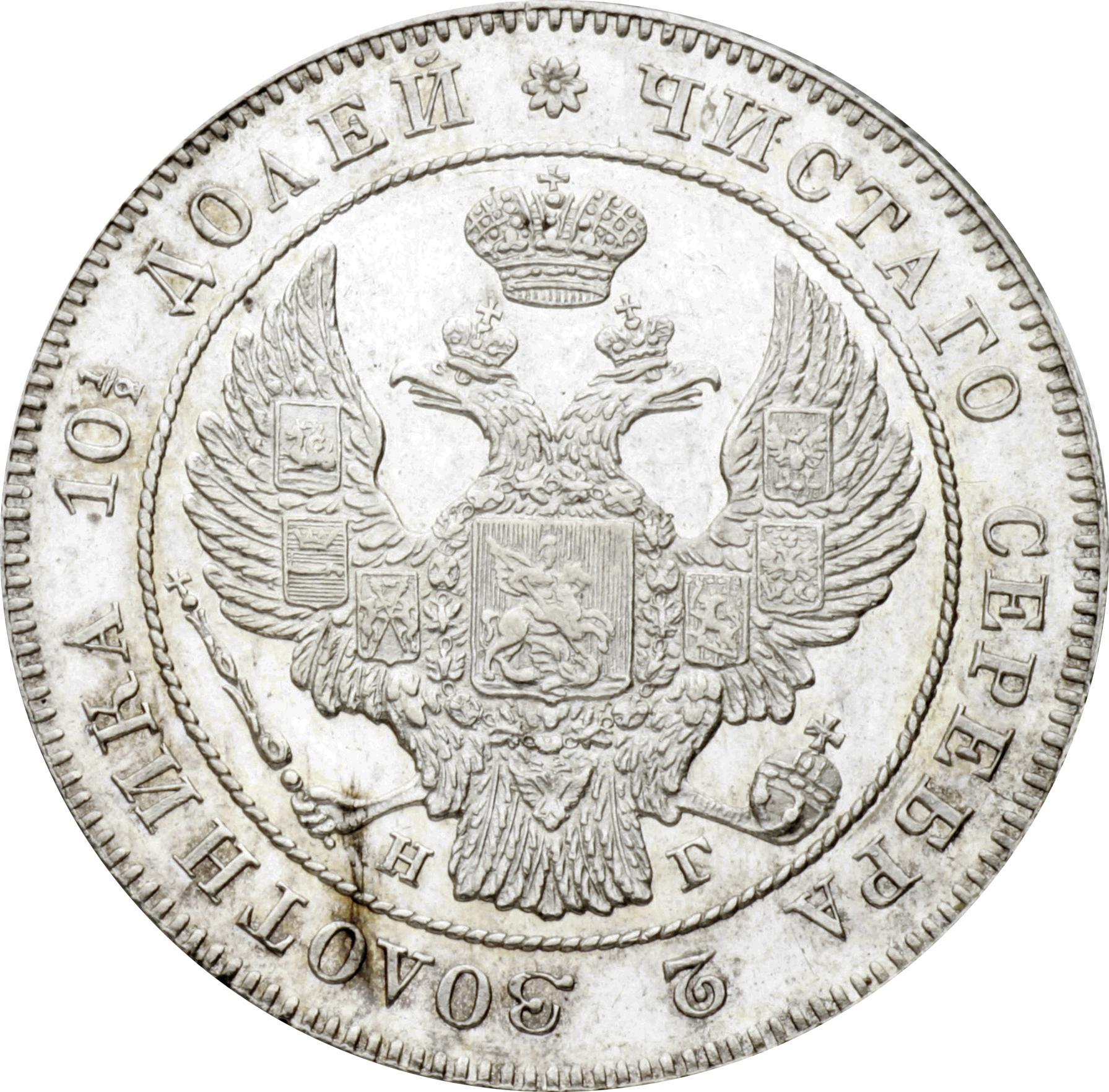 Монета Полтина 1832 года Николая I - аверс