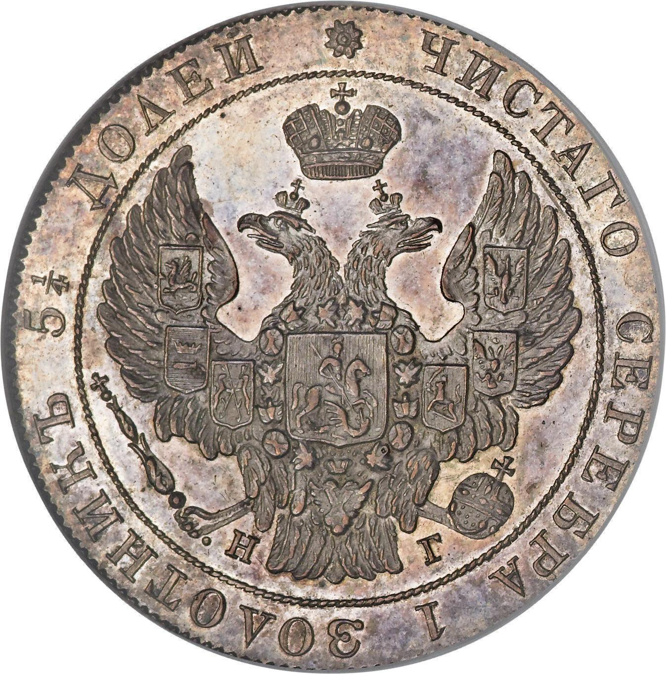 Монета 25 копеек 1832 года Николая I - аверс