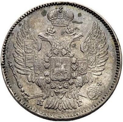 Монета 20 копеек 1832 года Николая I - аверс