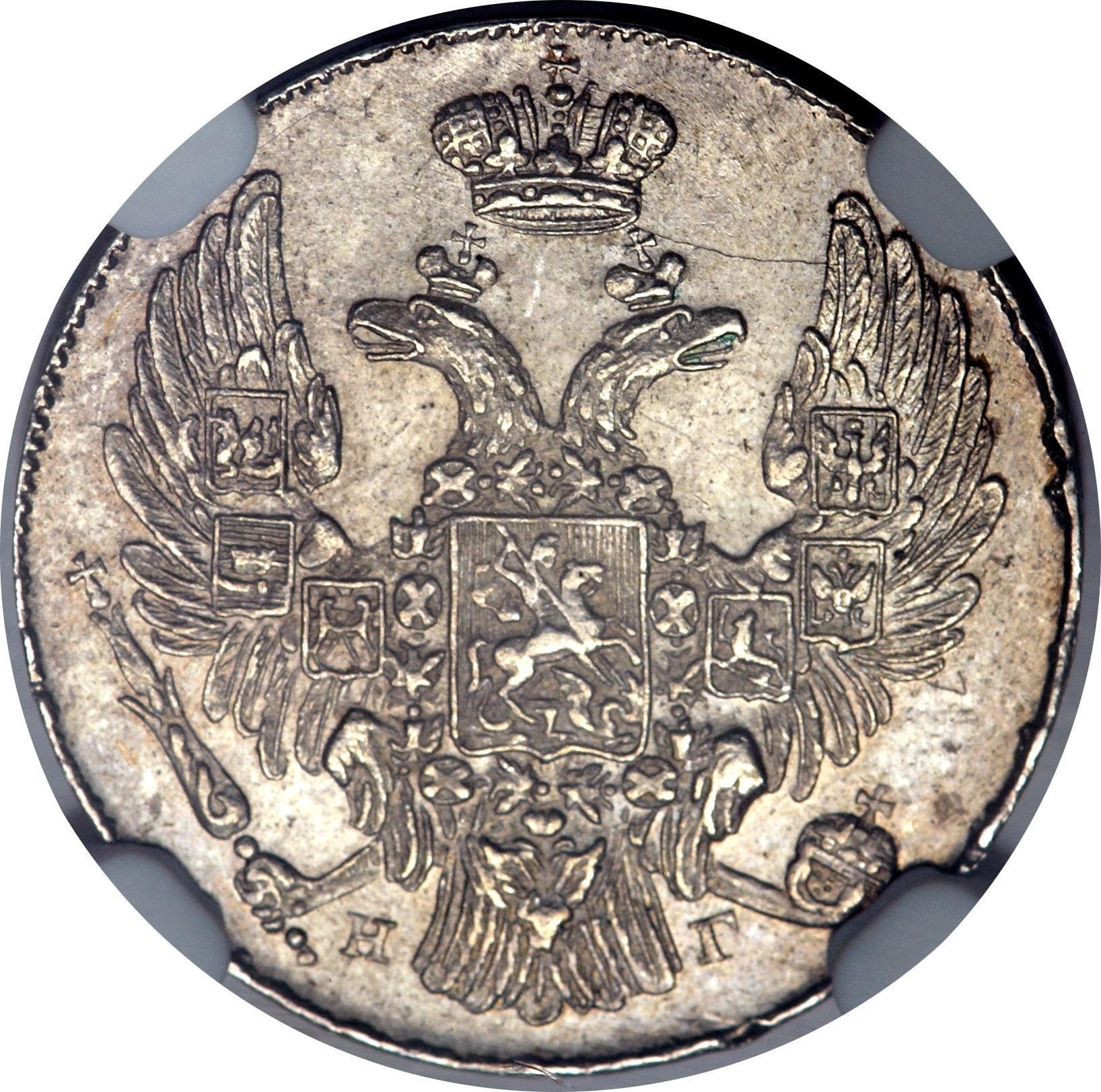 Монета 10 копеек 1832 года Николая I (серебро) - аверс