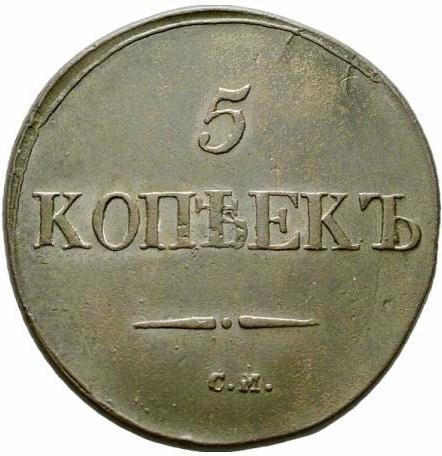 Монета 5 копеек 1832 года Николая I (медь) - реверс