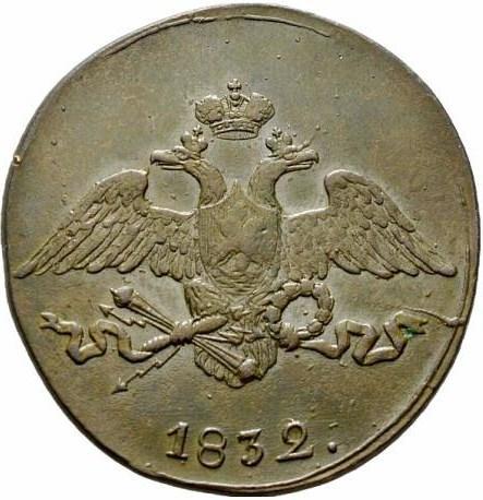 Монета 5 копеек 1832 года Николая I (медь) - аверс