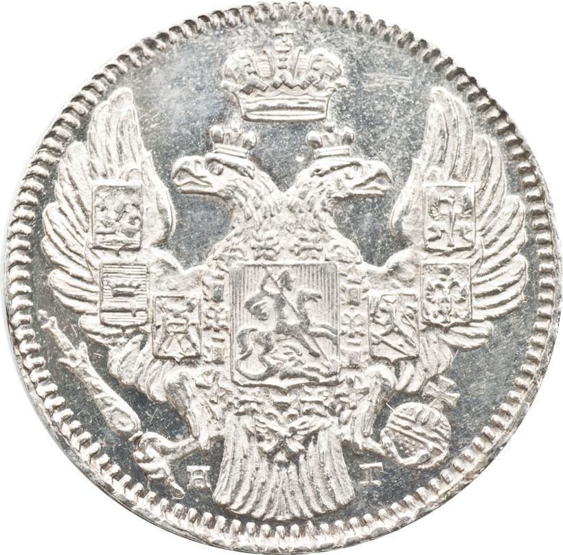 Монета 5 копеек 1832 года Николая I (серебро) - аверс