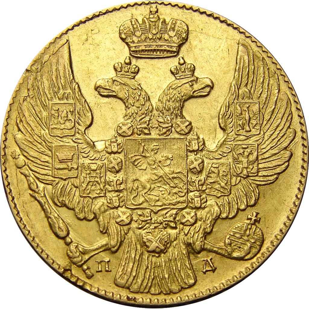 Монета 5 рублей 1833 года Николая I - аверс