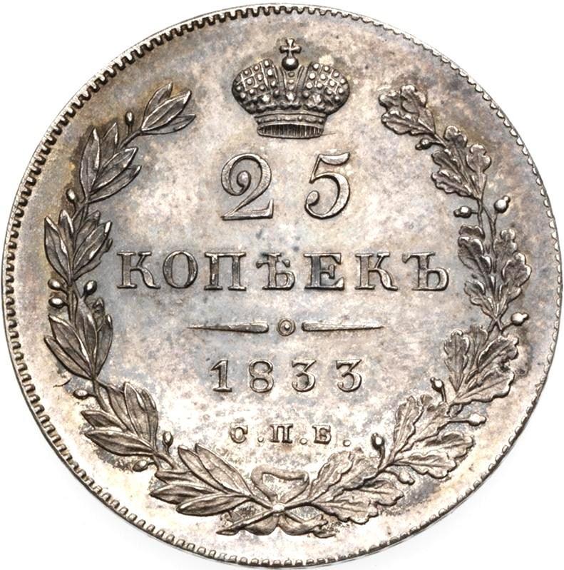 Монета 25 копеек 1833 года Николая I - реверс