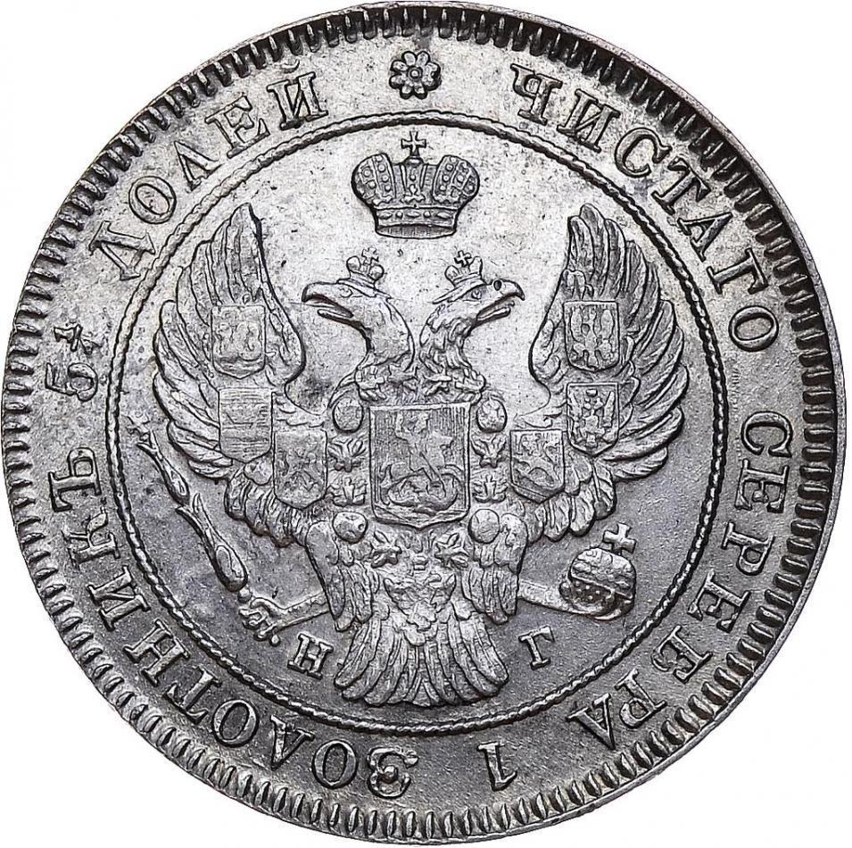 Монета 25 копеек 1833 года Николая I - аверс