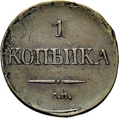 Монета 1 копейка 1833 года Николая I - реверс