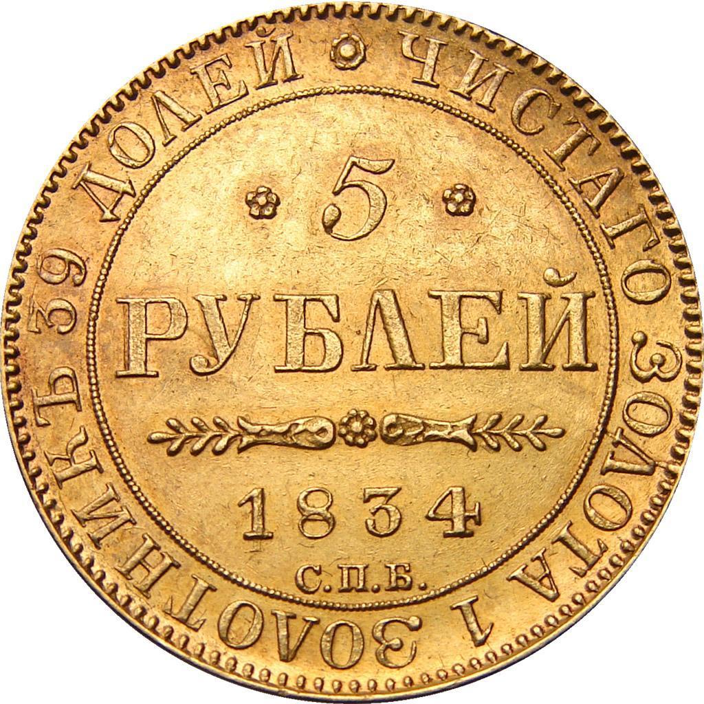 Монета 5 рублей 1834 года Николая I - реверс