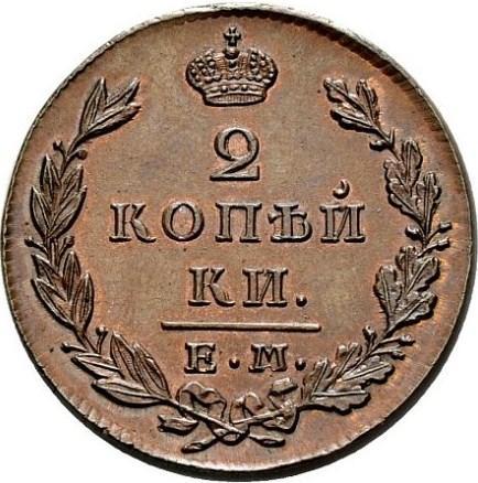 Монета 2 копейки 1829 года Николая I - реверс