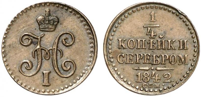 Монета 1/4 копейки 1842 года Николая I - аверс и реверс