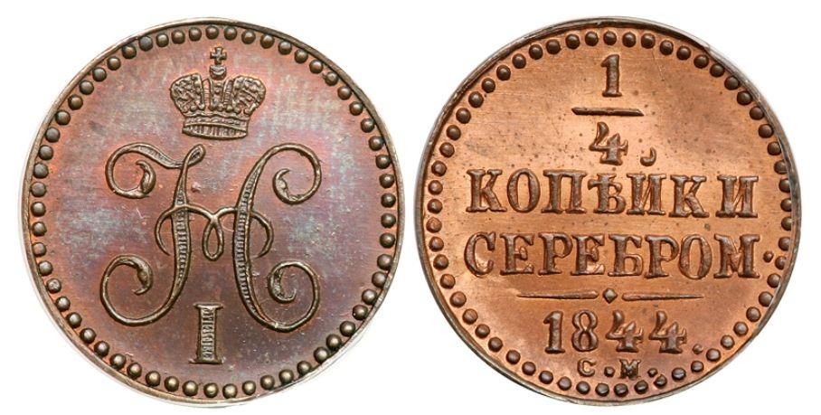 Монета 1/4 копейки 1844 года Николая I - аверс и реверс