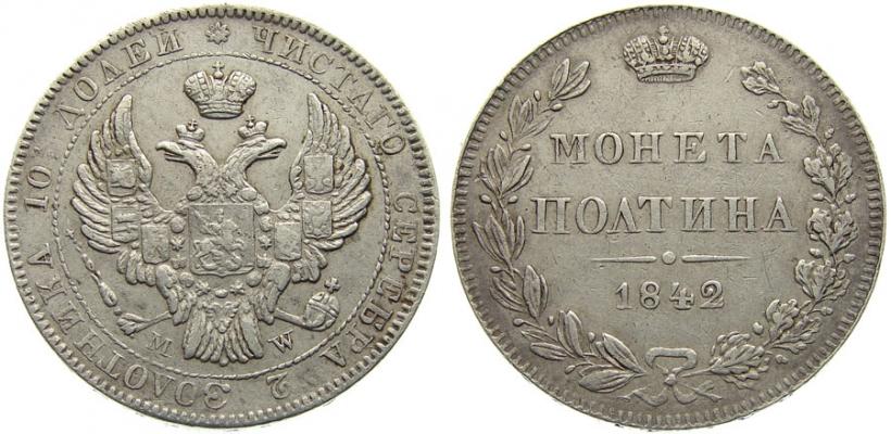Монета Полтина 1842 года Николая I - аверс и реверс