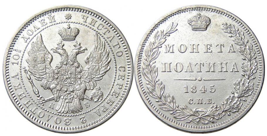 Монета Полтина 1845 года Николая I - аверс и реверс