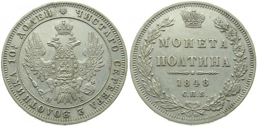 Монета Полтина 1848 года Николая I - аверс и реверс
