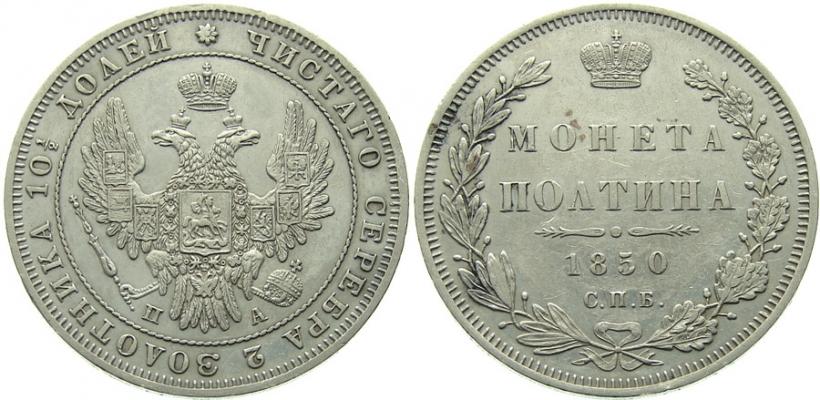 Монета Полтина 1850 года Николая I - аверс и реверс
