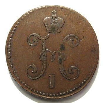 Монета 3 копейки 1847 года Николая I - аверс