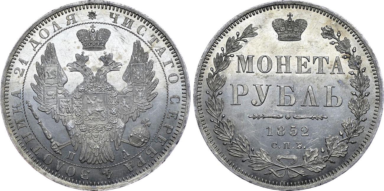 Монета 1 рубль 1852 года Николая I - аверс и реверс