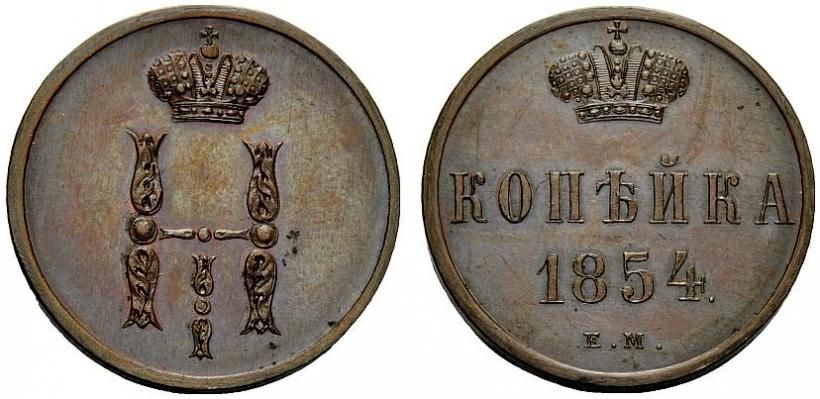 Монета 1 копейка 1854 года Николая I - аверс и реверс