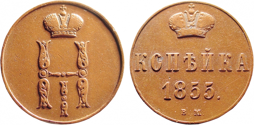 Монета 1 копейка 1855 года Николая I - аверс и реверс