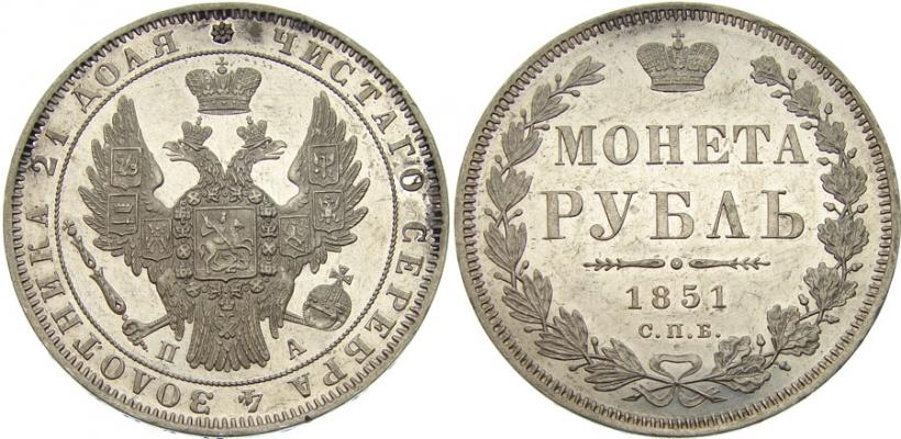 Монета 1 рубль 1851 года Николая I - аверс и реверс