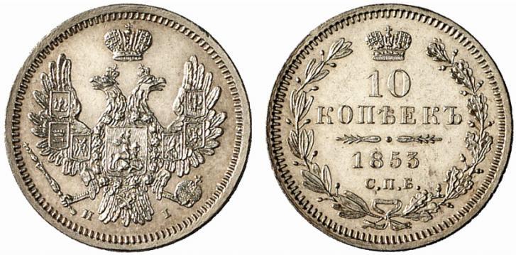 Монета 10 копеек 1853 года Николая I - аверс и реверс