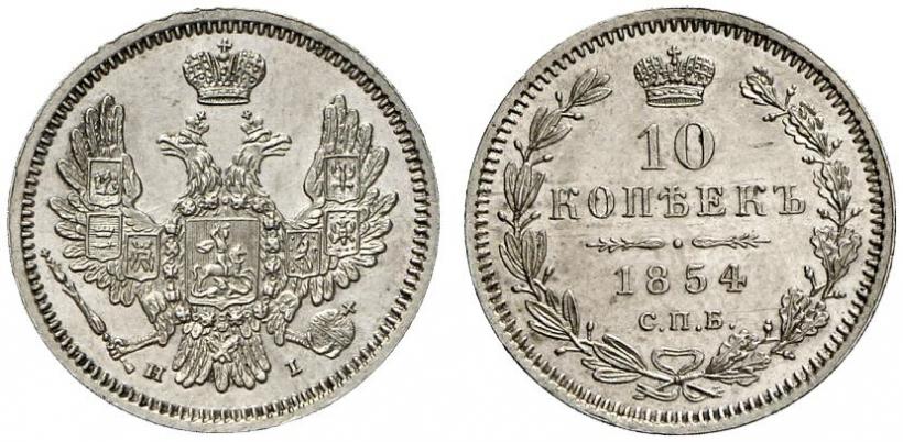 Монета 10 копеек 1854 года Николая I - аверс и реверс