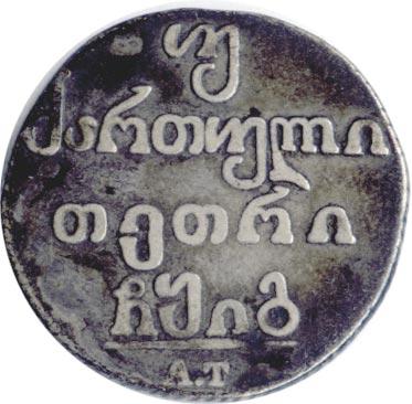 Монета Двойной абаз 1813 года Александра I для Грузии - реверс
