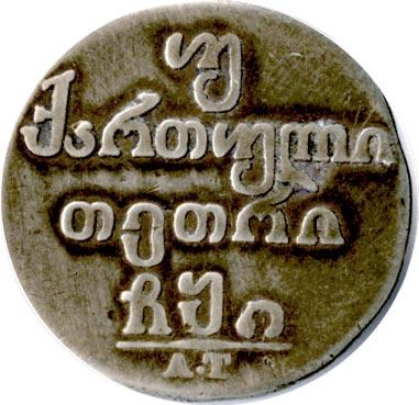 Монета Двойной абаз 1810 года Александра I для Грузии - реверс