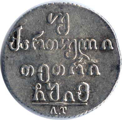 Монета Двойной абаз 1816 года Александра I для Грузии - реверс