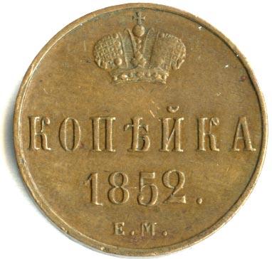 Монета 1 копейка 1852 года Николая I - реверс
