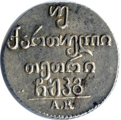 Монета Двойной абаз 1823 года Александра I для Грузии - реверс
