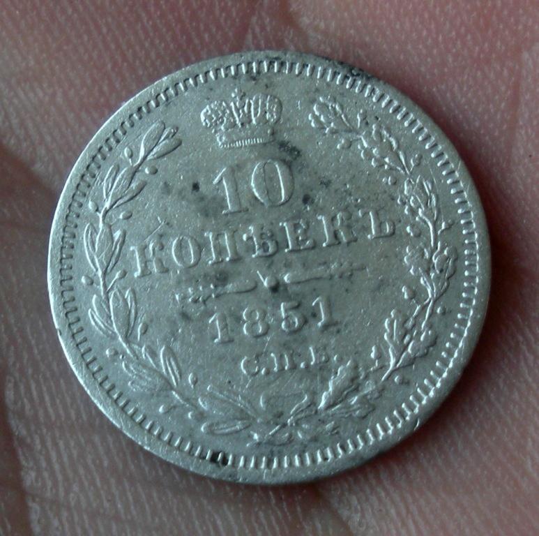 Монета 10 копеек 1851 года Николая I - реверс