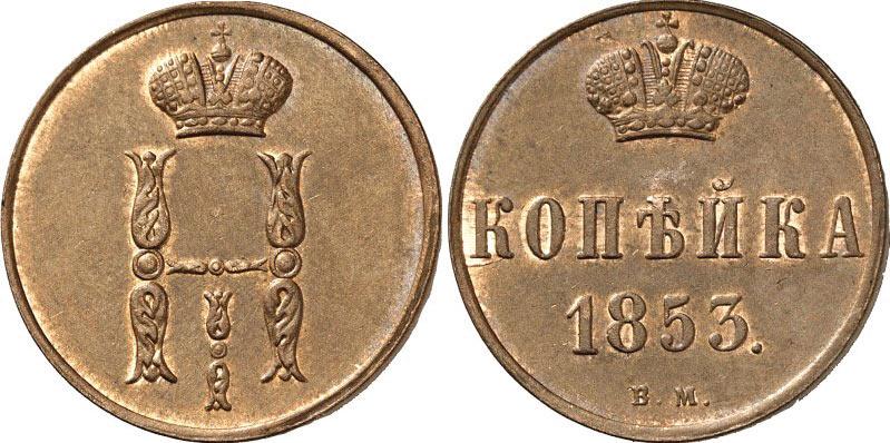 Монета 1 копейка 1853 года Николая I - аверс и реверс