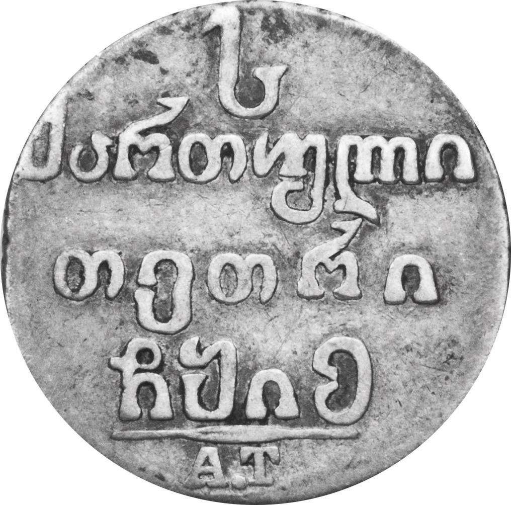 Монета Абаз 1815 года Александра I для Грузии - реверс