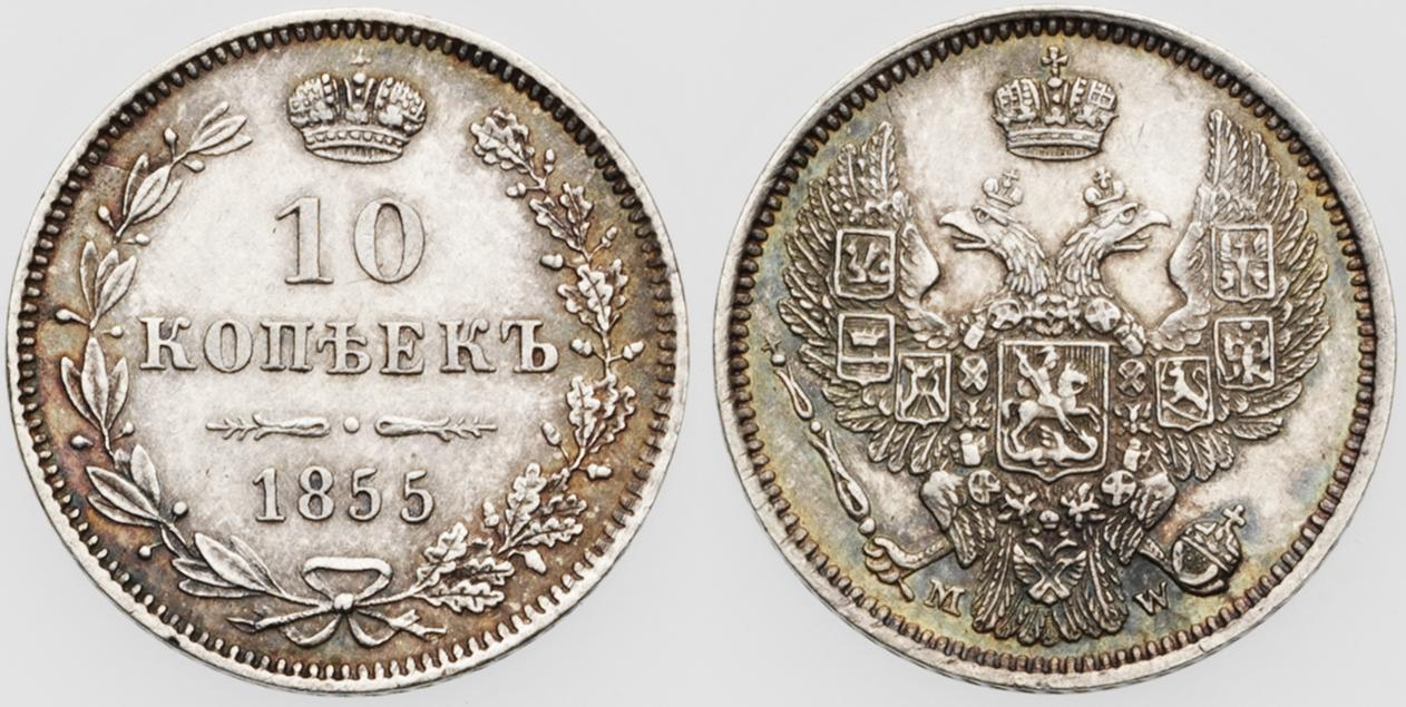 Монета 10 копеек 1855 года Николая I - реверс и аверс