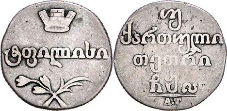 Монета Двойной абаз 1811 года Александра I для Грузии - аверс и реверс