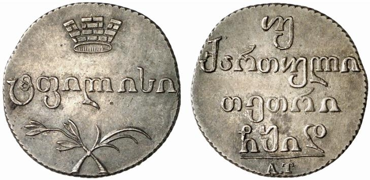 Монета Двойной абаз 1814 года Александра I для Грузии