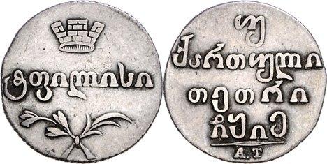 Монета Двойной абаз 1815 года Александра I для Грузии - аверс и реверс