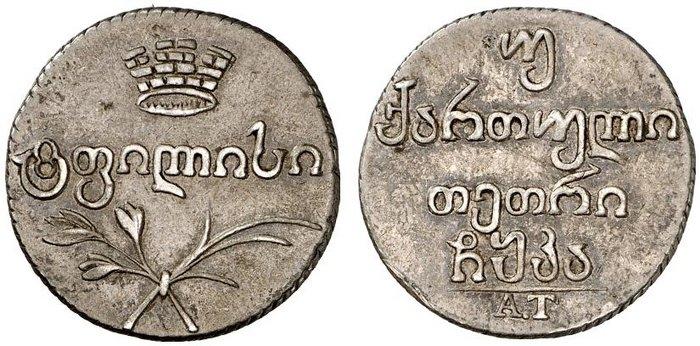 абаз 1821 года Александра I для Грузии - аверс и реверс
