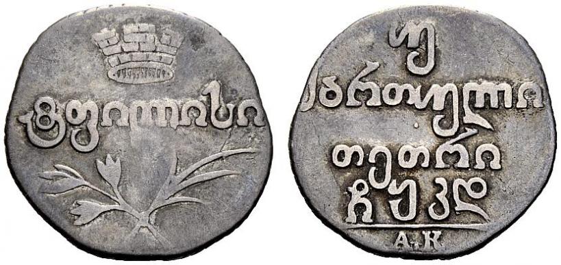 абаз 1824 года Александра I для Грузии - аверс и реверс
