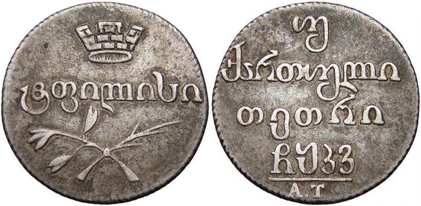 Монета Двойной абаз 1826 года Николая I для Грузии - аверс и реверс